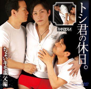 [KO PANDORA] PANDORA PREMIUM DISC 015 – トシ君の休日 ちょいキモ親父編