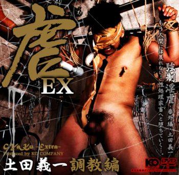 [KO DEEP] DEEP PREMIUM DISC 002 – 虐EX 土田義一調教編