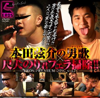 [KO EROS] EROS PREMIUM DISC 076 – 本田弦介の男歌×尺犬のり君フェラ掃除!!