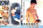 [NISHIAZABU STUDIO] NISHIAZABU FILM STUDIO 51 (西麻布撮影所 51)