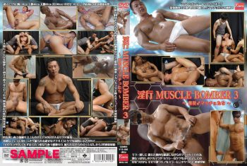 [EROTIC SCAN] LUSTY MUSCLE BOMBER 3 (淫行 MUSCLE BOMBER 3 ~ 発情♂マッチョたち ~)