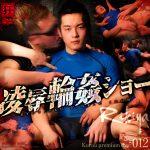 [KO KURUU] KURUU PREMIUM DISC 012 – 凌辱輪姦ショー