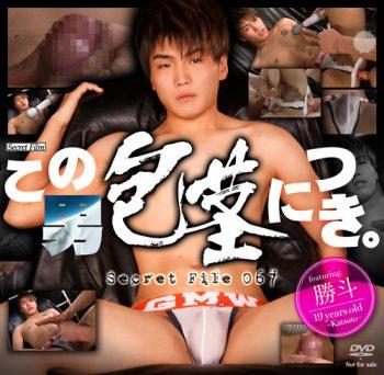 [KO SECRET FILM] SECRET FILE 067 – この男包茎につき。 勝斗