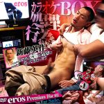 [KO EROS] EROS PREMIUM DISC 041 – カラオケBOX処理行為