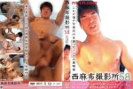 [NISHIAZABU STUDIO] NISHIAZABU FILM STUDIO 58 (西麻布撮影所 58)