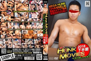 [G@MES HUNK VIDEO] HUNK MOVIES SECOND HALF 2018 BEST SELECTION (HUNK MOVIES 2018 下半期ベストセレクション)