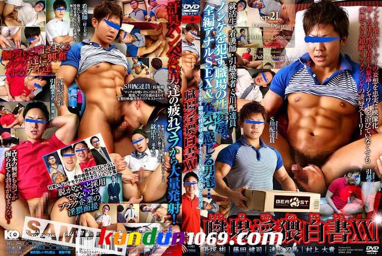 [KO BEAST] NAUGHTY WORKPLACE WHITE PAPER 21 (職場淫猥白書 XXI)