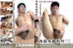[NISHIAZABU STUDIO] NISHIAZABU FILM STUDIO 75 (西麻布撮影所 75)