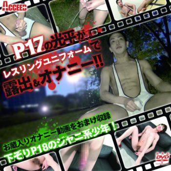 [ACCEED] WHITE HEAT! WELL HUNG JOCKS – GIFT DISC (P17の光平がレスリングユニフォームで露出&オナニー!!)