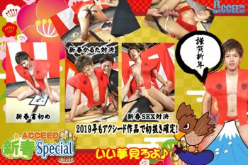 ACST023 – 新春アクシードSPECIAL!2019年一押し巨根モデル『智輝』くんのカルタ対決~書初め~新春SEX対決!!