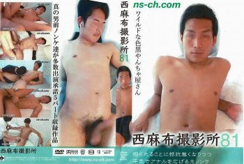 [NISHIAZABU STUDIO] NISHIAZABU FILM STUDIO 81 (西麻布撮影所 81)