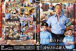 [DANJI] DVD GOLDEN COUPLE 制服の下の欲望+凌辱される新人警官