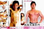 [NISHIAZABU STUDIO] NISHIAZABU FILM STUDIO 87 (西麻布撮影所 87)