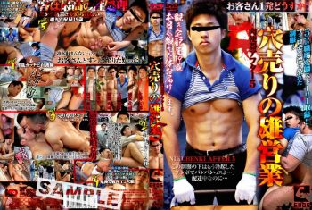 [KO EROS] SELLING MALE HOLE BUSINESS – SEX OBJECT'S AFTER FIVE (穴売りの雄営業 肉便器アフター5)