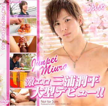 [KO JUNO] JUNO PREMIUM DISC 003 – 激エロ 三浦潤平 大型デビュー!!