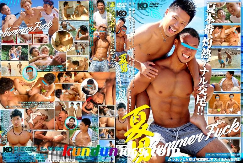 [KO] 夏男SUMMER FUCK