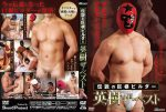 [DANJI MACHO] LEGEND WELL-HUNGED BUILDER HIDEKI THE BEST (伝説の巨根ビルダー 英樹 ザ・ベスト)