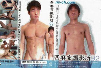 [NISHIAZABU STUDIO] NISHIAZABU FILM STUDIO 92 (西麻布撮影所 92)
