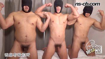 [HUNK-CH] NS-762 – 初登場!覆面野郎(167cm89kg22歳・167cm72kg21歳・180cm90kg21歳)