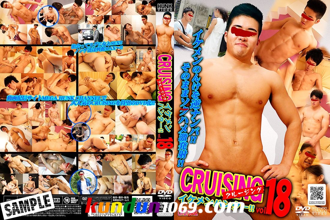 [G@MES HUNK VIDEO] CRUISING HANDSOME HUNTER 18 (CRUISING イケメンハンター!! vol.18)