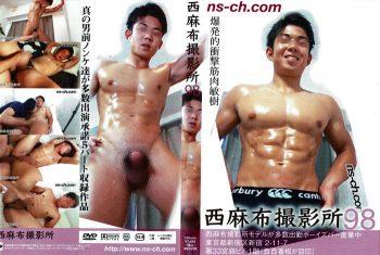 [NISHIAZABU STUDIO] NISHIAZABU FILM STUDIO 98 (西麻布撮影所 VOL.98)