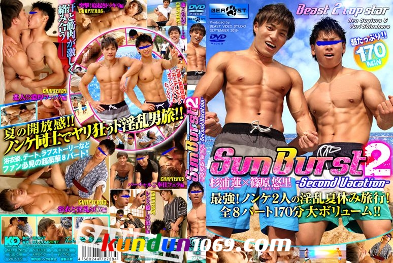 [KO BEAST] SUN BURST 2 -Second Vacation-