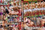 [KO KURUU] TOKYO SEX CRUISING 3 (東京発展喰い 3)