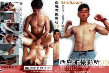 [NISHIAZABU STUDIO] NISHIAZABU FILM STUDIO 99 (西麻布撮影所vol.99)