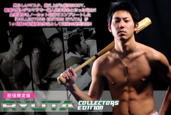 [COAT] COLLECTORS EDITION RYUTA