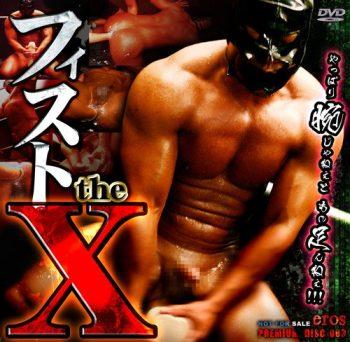 [KO EROS] EROS PREMIUM DISC 003 フィスト the X