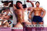 [NISHIAZABU STUDIO] NISHIAZABU FILM STUDIO 115 (西麻布撮影所vol.115)