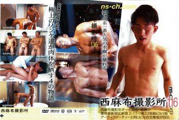 [NISHIAZABU STUDIO] NISHIAZABU FILM STUDIO 116 (西麻布撮影所vol.116)