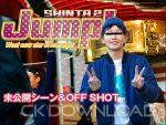 ORWE00072 「Jump! SHINTA 2」未公開シーン&オフショット!!