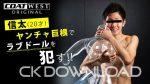 ORWE00078 信太(20才)がヤンチャ巨根でラブドールを犯す!!