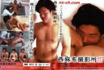 [NISHIAZABU STUDIO] NISHIAZABU FILM STUDIO 117 (西麻布撮影所vol.117)