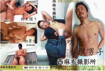 [NISHIAZABU STUDIO] NISHIAZABU FILM STUDIO 122 (西麻布撮影所vol.122)