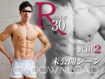 ORWE00069 「R-30 武田 2」未公開シーン!!