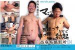 [NISHIAZABU STUDIO] NISHIAZABU FILM STUDIO vol.124 (西麻布撮影所 vol.124)