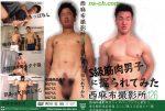 [NISHIAZABU STUDIO] NISHIAZABU FILM STUDIO vol.126 (西麻布撮影所 vol.126)