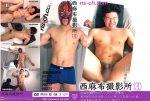 [NISHIAZABU STUDIO] NISHIAZABU FILM STUDIO vol.130 (西麻布撮影所 vol.130)