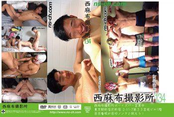 [NISHIAZABU STUDIO] NISHIAZABU FILM STUDIO vol.134 (西麻布撮影所 vol.134)