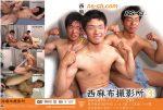 [NISHIAZABU STUDIO] NISHIAZABU FILM STUDIO vol.136 (西麻布撮影所 vol.136)