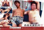 [NISHIAZABU STUDIO] NISHIAZABU FILM STUDIO vol.157 (西麻布撮影所 vol.157)