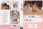 [GIRL'S CH] GRCH-097 アダム徳永 presents 女性の為のスローセックス 第2章