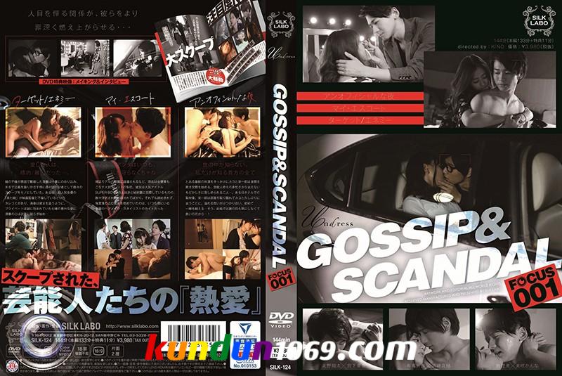 [SILK LABO] GOSSIP & SCANDAL FOCUS 001