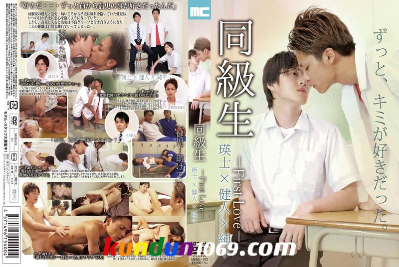 [MEN'S CAMP] 同級生 -FIRST LOVE-