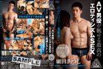 [KO] AV ACTOR'S SUPREME EROTISISM SEX (AV男優が魅せる最高のエロティシズムSEX)