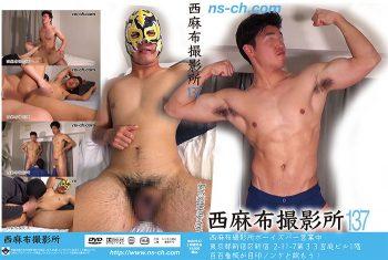 [NISHIAZABU STUDIO] NISHIAZABU FILM STUDIO vol.137 (西麻布撮影所 vol.137)