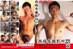 [NISHIAZABU STUDIO] NISHIAZABU FILM STUDIO vol.221 (西麻布撮影所 vol.221)