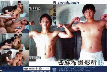 [NISHIAZABU STUDIO] NISHIAZABU FILM STUDIO vol.165 (西麻布撮影所 vol.165)